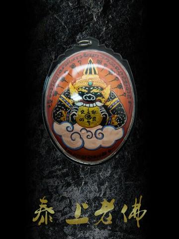 泰國拉胡天神-除小人-除魔擋降-泰上老佛爺