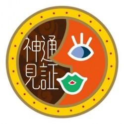 來自香港的財源廣進-神通算命見證- 神通算命