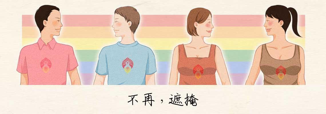 全方位同志結婚法事-協助香港同性戀順利結婚